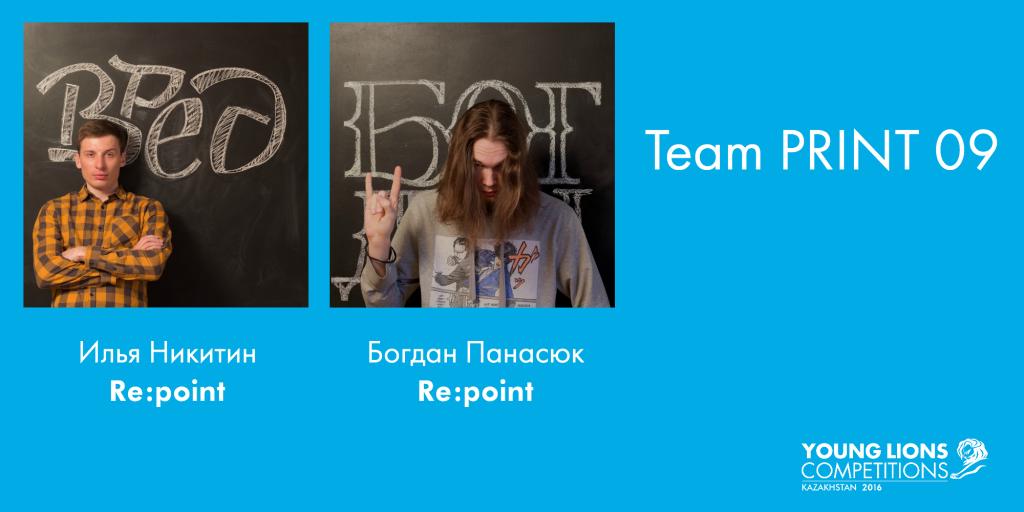 Team PRINT 09