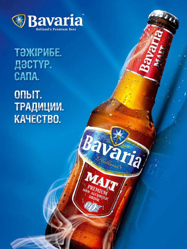 Bavaria_MALT_Poster_450x600_np (3)